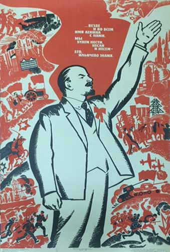 Везде и во всем имя Ленина с нами...