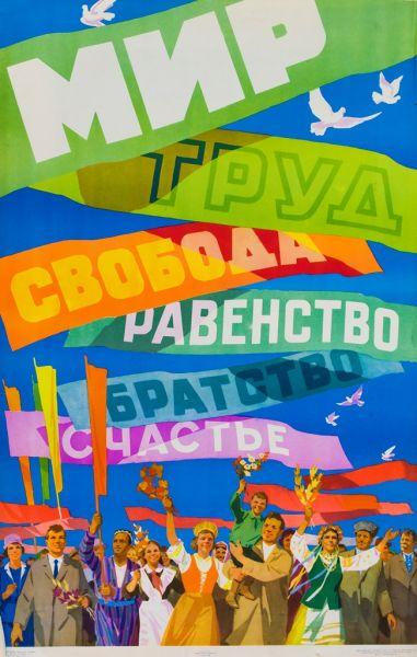 Мир, труд, свобода...