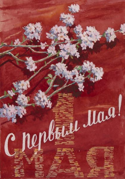 С Первым мая! Эскиз открытки.