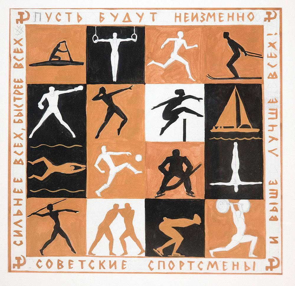 Советские спортсмены.