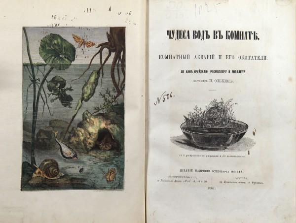 1867 г. СПб., изд. М. О. Вольфа
