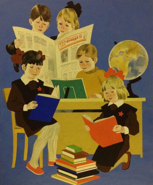 За чтением.