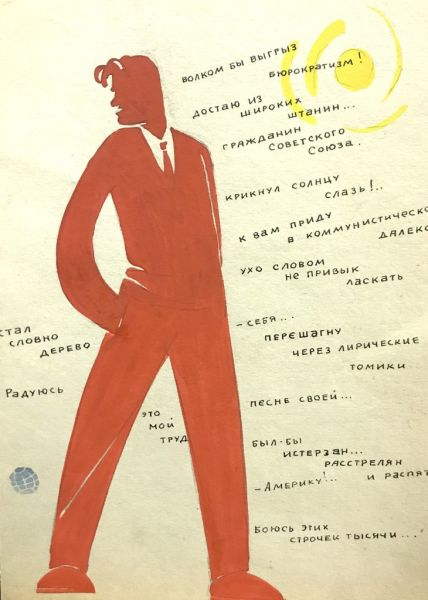 Стихи о советском паспорте.